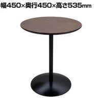 サイドテーブル Santos インテリア/ディスプレイにも 幅450×奥行450×高さ535mm