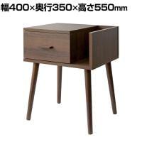 サイドラックテーブル TRIA トリア 幅400×奥行350×高さ550mm