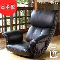 スーパーソフトレザー座椅子-匠- 幅770×奥行620~1270×高さ380~800mm (座面高:200mm) 日本製