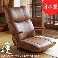 木肘スーパーソフトレザー座椅子-蓮- 幅670×奥行700~1230×高さ210~695mm (座面高:155mm...