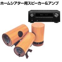 5.1chサラウンドシステム ホームシアター用スピーカー エムズシステム ドコデモ5.1&AVアンプセット doc...