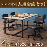 【4人用 会議セット】メティオ ミーティングテーブル 1500×750 + メティオ ワークチェア 【4脚セット】