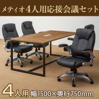【4人用 会議セット】メティオ2.0 古木調 ミーティングテーブル 1500×750 + 革張りチェア 可動肘付き...