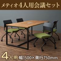【4人用 会議セット】メティオ2.0 古木調 ミーティングテーブル 1500×750 + スタッキングチェア キャ...