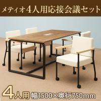 【4人用 会議セット】メティオ2.0 古木調 ミーティングテーブル 1500×750 + アームチェア ソフィディ...