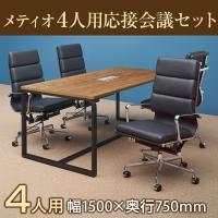 【4人用 会議セット】メティオ2.0 古木調 ミーティングテーブル 1500×750 + ソフトパッドチェア ハイ...