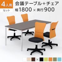 【4人用 会議セット】会議用テーブル 1800×900 + メッシュチェア 肘なし キャスター付き【4脚セット】