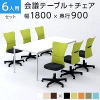 【6人用 会議セット】会議用テーブル 1800×900 + メッシュチェア 肘なし キャスター付き【6脚セット】