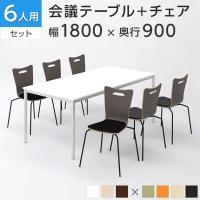 【6人用 会議セット】会議用テーブル 1800×900 + アメーボ ミーティングチェア 【6脚セット】