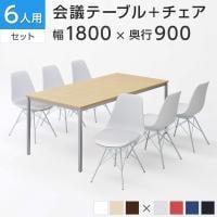 【6人用 会議セット】会議用テーブル 1800×900 + ベルピエチェア 【6脚セット】