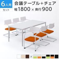 【6人用 会議セット】会議用テーブル 1800×900 + カンチレバーチェア ZARMAS2 【6脚セット】
