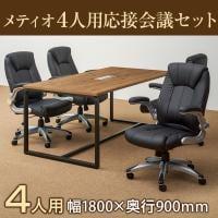 【4人用 会議セット】メティオ2.0 古木調 ミーティングテーブル 1800×900 + 革張りチェア 可動肘付き...