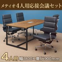 【4人用 会議セット】メティオ2.0 古木調 ミーティングテーブル 1800×900 + ソフトパッドチェア ハイ...