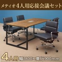 【4人用 会議セット】メティオ2.0 古木調 ミーティングテーブル 1800×900 + ソフトパッドチェア ロー...
