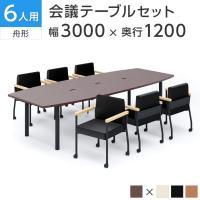 【6人用 会議セット】会議用テーブル 3000×1200 + ソフィディア アームチェア キャスター付き 【6脚セット】