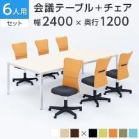 【6人用 会議セット】会議用テーブル 2400×1200 + メッシュチェア 肘なし キャスター付き【6脚セット】