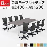 【8人用 会議セット】会議用テーブル 2400×1200 + メッシュチェア 肘なし キャスター付き【8脚セット】