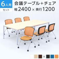 【6人用 会議セット】会議用テーブル 2400×1200 + メッシュ スタッキング チェア キャスター付き 肘な...