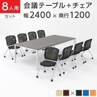 【8人用 会議セット】会議テーブル 2400×1200 + メッシュ スタッキング チェア キャスター付き 肘なし...