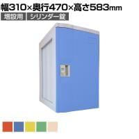 [増設ユニット/追加用]MY-PB-CLJ-YE / プラスチックロッカー〔シリンダー錠〕Lサイズ