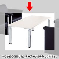 センターテーブル WKD 幅1200×奥行600×高さ450mmNA-WKD126
