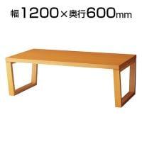 センターテーブル ZRT153 幅1200×奥行600×高さ400mmNA-ZRT153