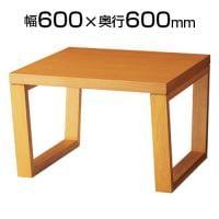 コーナーテーブル ZRT153C 幅600×奥行600×高さ400mmNA-ZRT153C