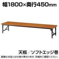 座卓 折りたたみテーブル 軽量アルミ脚 幅1800×奥行450mm ソフトエッジ巻 AL-1845S