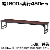 座卓 折りたたみテーブル 軽量アルミ脚 すり脚 幅1800×奥行450mm 共巻 ALP-1845T