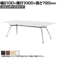 エグゼクティブテーブル 高級会議テーブル ABS樹脂エッジ 幅2100×奥行1000×高さ720mm ARD-2110J