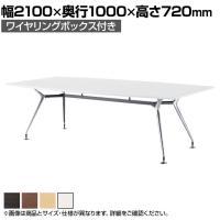 エグゼクティブテーブル 高級会議テーブル ワイヤリングボックス付 ABS樹脂エッジ 幅2100×奥行1000×高さ...