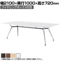 エグゼクティブテーブル 高級会議テーブル ワイヤリングボックス付き 幅2100×奥行1000mm ARD-2110W