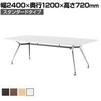 エグゼクティブテーブル 高級会議テーブル スタンダードタイプ 幅2400×奥行1200mm ARD-2412