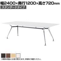 エグゼクティブテーブル 高級会議テーブル ABS樹脂エッジ 幅2400×奥行1200×高さ720mm ARD-2412J