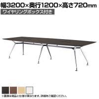 エグゼクティブテーブル 高級会議テーブル ワイヤリングボックス付 ABS樹脂エッジ 幅3200×奥行1200×高さ...