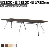 エグゼクティブテーブル 高級会議テーブル ワイヤリングボックス付き 幅3200×奥行1200mm ARD-3212W