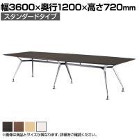 エグゼクティブテーブル 高級会議テーブル スタンダードタイプ 幅3600×奥行1200mm ARD-3612