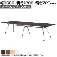 エグゼクティブテーブル 高級会議テーブル ワイヤリングボックス付 ABS樹脂エッジ 幅3600×奥行1200×高さ...