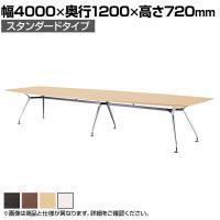 エグゼクティブテーブル 高級会議テーブル ABS樹脂エッジ 幅4000×奥行1200×高さ720mm ARD-4012J
