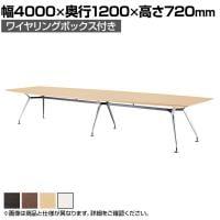 エグゼクティブテーブル 高級会議テーブル ワイヤリングボックス付き 幅4000×奥行1200mm ARD-4012W