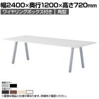 大型テーブル 会議テーブル 角型 ワイヤリングボックス付き 幅2400×奥行1200×高さ720mm BL-2412KW
