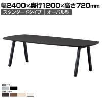 大型テーブル 会議テーブル オーバル型 スタンダードタイプ 幅2400×奥行1200×高さ720mm BL-2412V