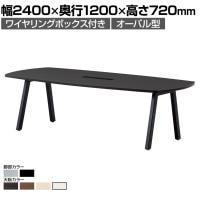 大型テーブル 会議テーブル オーバル型 ワイヤリングボックス付き 幅2400×奥行1200×高さ720mm BL-...
