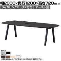 大型テーブル 会議テーブル オーバル型 ワイヤリングボックス付き 幅2800×奥行1200×高さ720mm BL-...