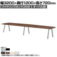 大型テーブル 会議テーブル オーバル型 ワイヤリングボックス付き 幅3200×奥行1200×高さ720mm BL-...
