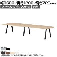 大型テーブル 会議テーブル 角型 ワイヤリングボックス付き 幅3600×奥行1200×高さ720mm BL-3612KW