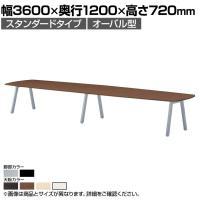 大型テーブル 会議テーブル オーバル型 スタンダードタイプ 幅3600×奥行1200×高さ720mm BL-3612V