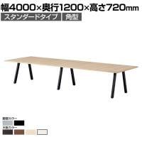 大型テーブル 会議テーブル 角型 スタンダードタイプ 幅4000×奥行1200×高さ720mm BL-4012K