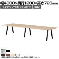 大型テーブル 会議テーブル 角型 ワイヤリングボックス付き 幅4000×奥行1200×高さ720mm BL-4012KW