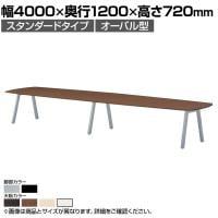 大型テーブル 会議テーブル オーバル型 スタンダードタイプ 幅4000×奥行1200×高さ720mm BL-4012V